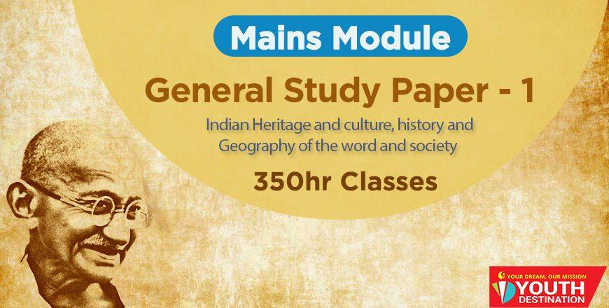 upsc general study paper -1 complete module